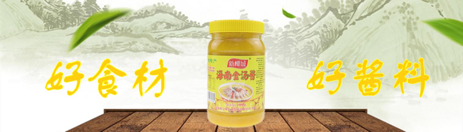 新椰城海南金汤酱